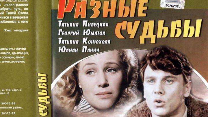 Разные судьбы Фильм, 1956
