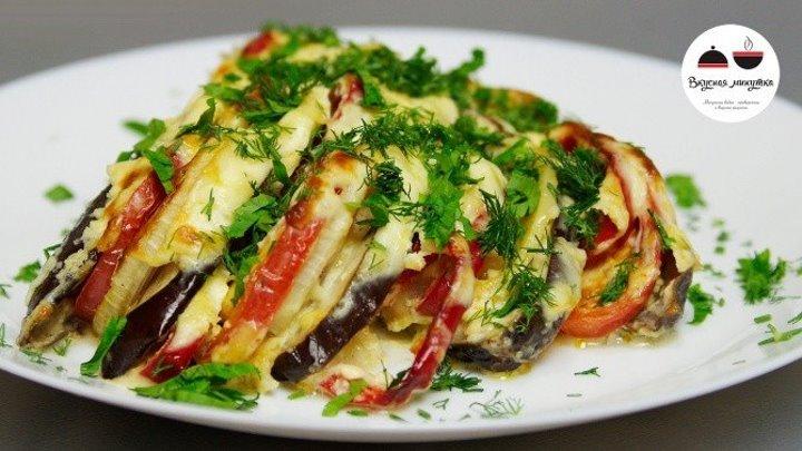 ХИТ ! Баклажаны с овощами, запеченные под сметанным соусом.