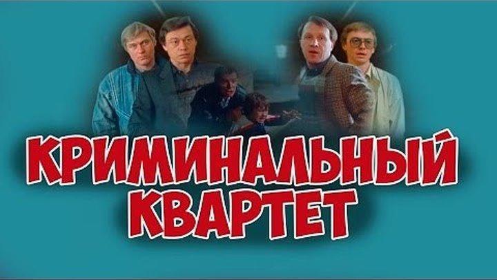 """""""Криминальный Квартет"""" (1989)"""