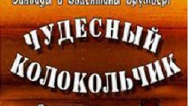 Чудесный Колокольчик - (Семейный) 1949 г СССР