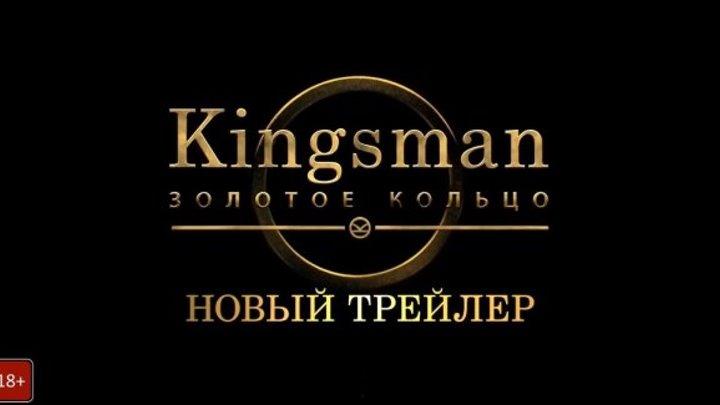 Kingsman: Золотое кольцо Трейлер №2