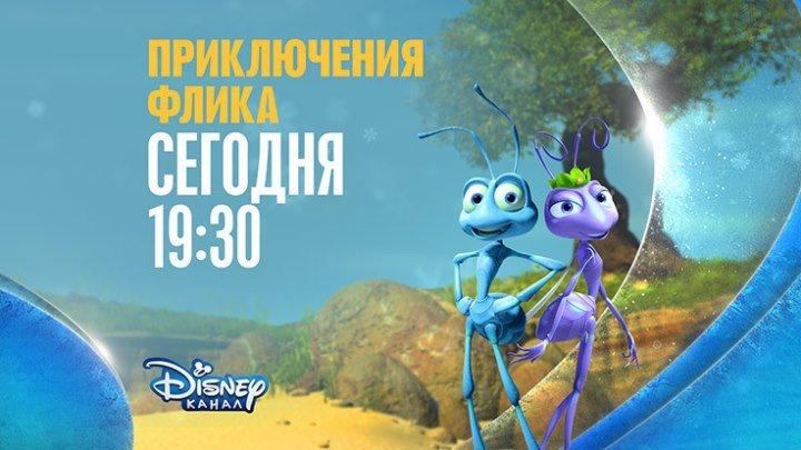 """""""Приключения Флика"""" на Канале Disney!"""