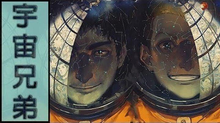 Космические братья опенинг 3 [Yume Miru Sekai] (Русский кавер от Jackie-O)
