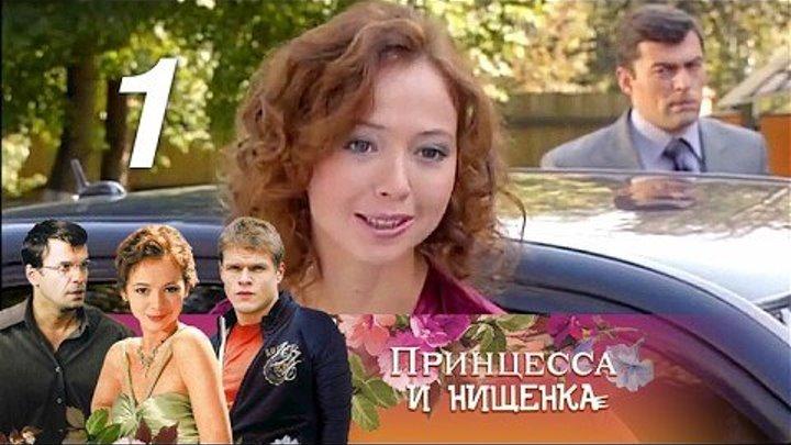 Принцесса и нищенка. 1 серия. Комедийная мелодрама (2009)