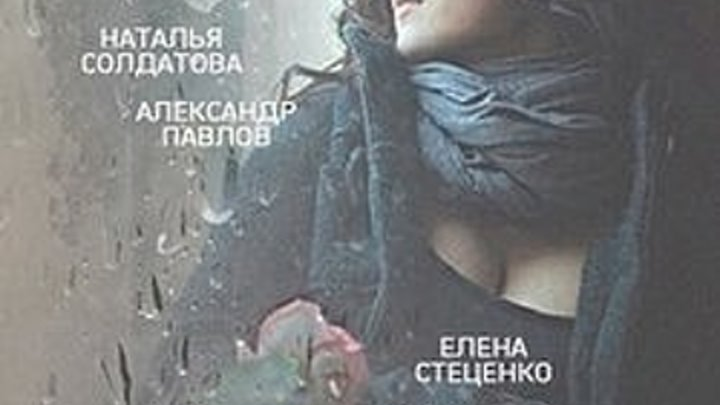 Сериал Слезы на подушке — Slezy na podushke (2016)