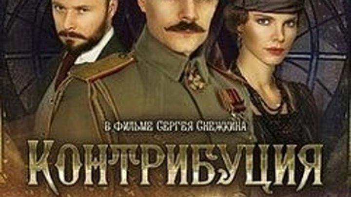 Сериал Контрибуция — Kontribucija (2016)