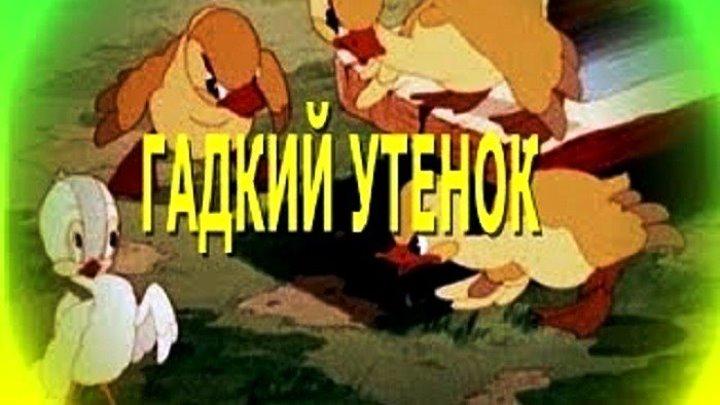 ГАДКИЙ УТЁНОК советский мультик