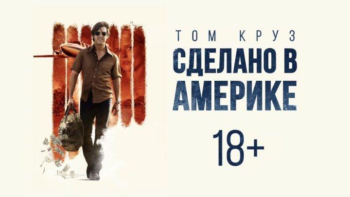 Сделано в Америке — Русский трейлер (2017)