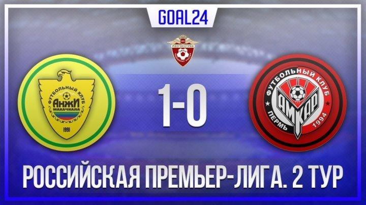 Анжи 1:0 Амкар | Российская Премьер Лиги 2017/18 | 2-й тур | Обзор матча