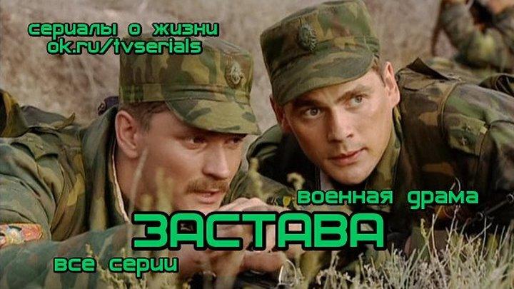 3АСТАВА - сериал ( все 12 серий) ( Военная драма, Россия, 2007)