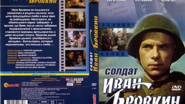 Солдат Иван Бровкин фильм1955*.