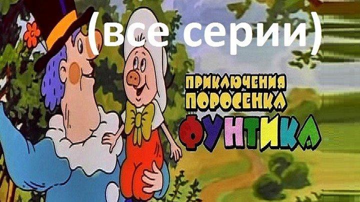 ПОРОСЁНОК ФУНТИК все серии подряд