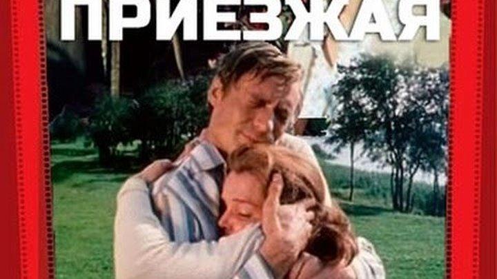 """""""ПРИЕЗЖАЯ"""" (1977)"""