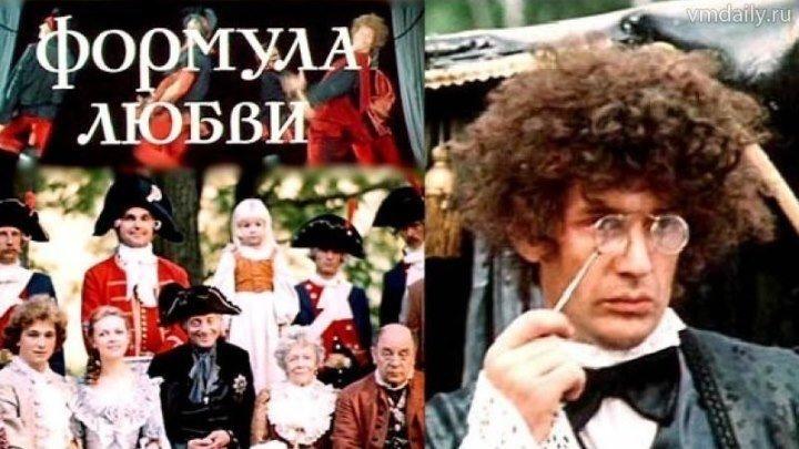 """""""Формула Любви"""" (1984)"""