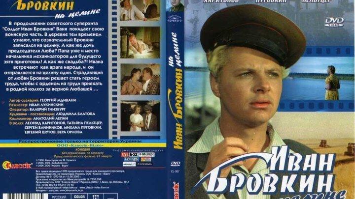 Иван Бровкин на целине фильм 1959*