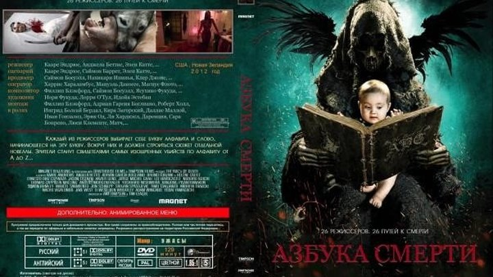 Азбука смерти (2012)Ужасы.
