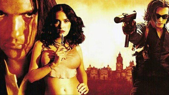Отчаянный 2: Однажды в мексике /боевик,криминал/(2003)