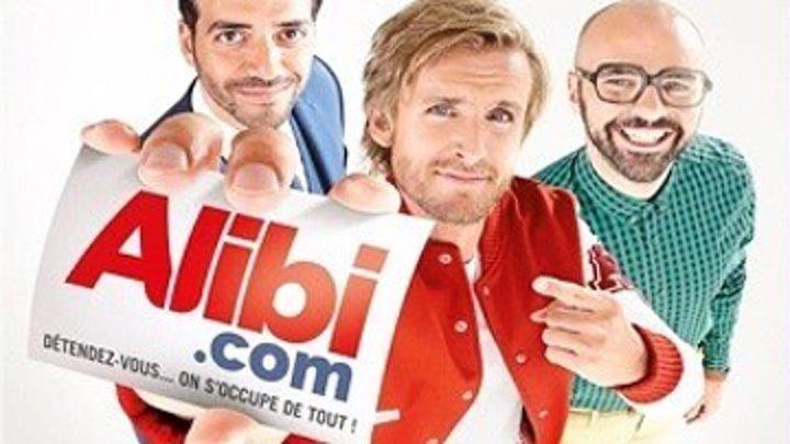 SuperАлиби / Alibi.com (2017)