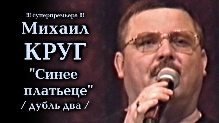 Михаил Круг - Синее платьице / дубль два / Калуга 2000