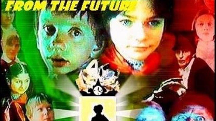 Гостья из будущего (1984) Страна: СССР