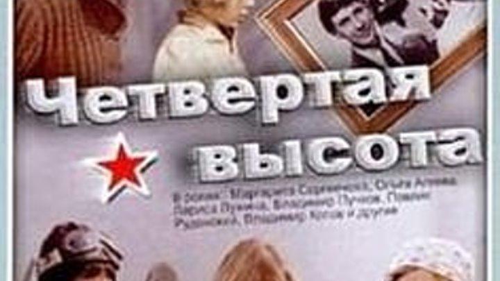 Четвертая высота (1977) Страна: СССР