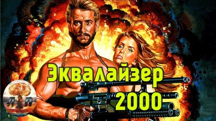 Уравнитель 2000 / Эквалайзер (1987) 720HD