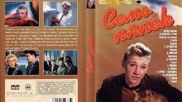 Семь нянек. фильм 1962*