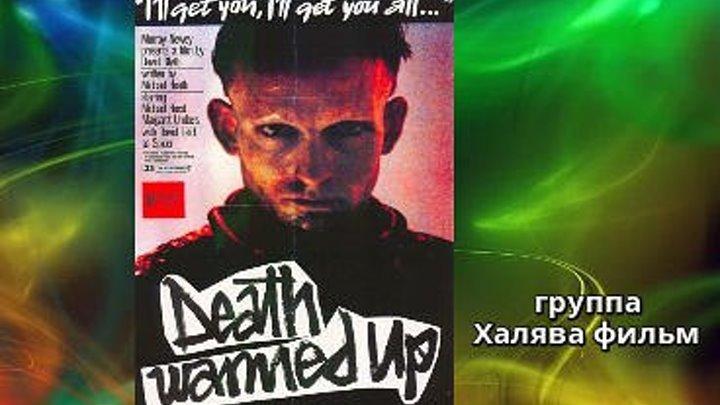 Death Warmed Up /БУЙСТВО СМЕРТИ (1985г ужасы)