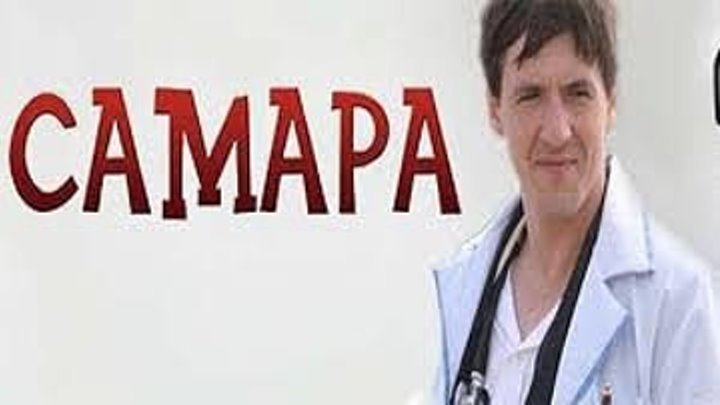 Самара (2012) 1 сезон 13 серия