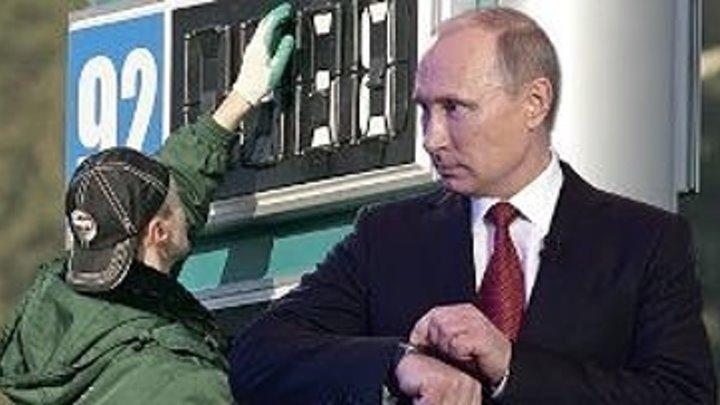 Путин требует снизить ЦЕНЫ на Бензин до 20 раз! Эпическое противостояние