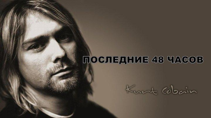 Последние 48 часов Курта Кобейна - https://ok.ru/rockoboz (6945)