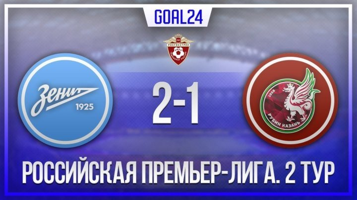Зенит 2:1 Рубин | Российская Премьер Лиги 2017/18 | 2-ой тур | Обзор матча