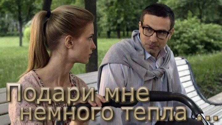 Подари мне немного тепла Русские мелодрамы.