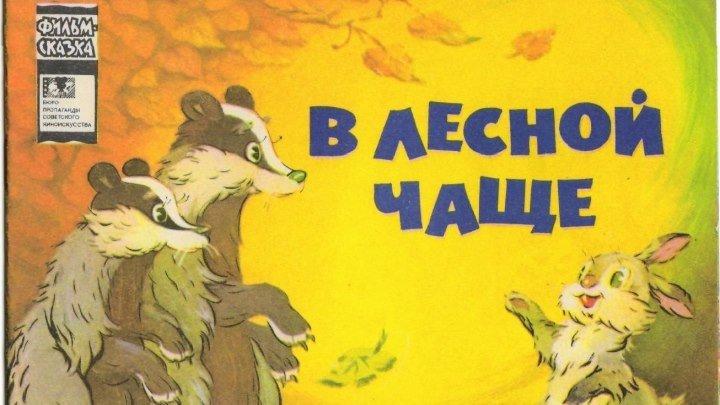 В лесной чаще - (Семейный) 1954 г СССР