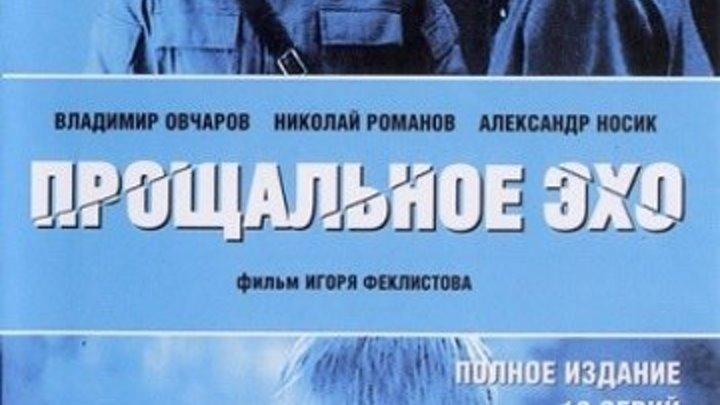 Прощальное эхо (1-12 серий из 12) (Игорь Черницкий) / [2004, драма, DVDRip]