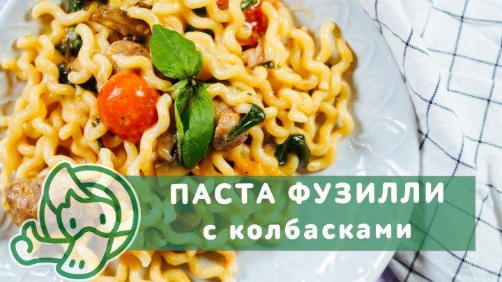 """Рецепт """"Утконос"""". Паста фузилли с колбасками и базиликом"""