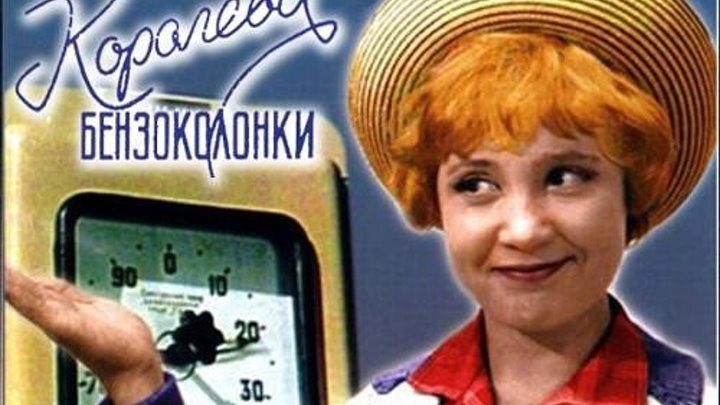 """Королева Бензоколонки"" (1962)"
