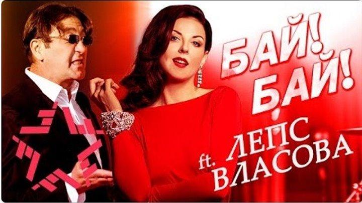Григорий Лепс и Наталья Власова - Бай Бай