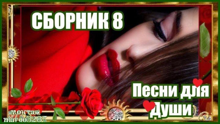 СБОРНИК 8-ПЕСНИ ДЛЯ ДУШИ.