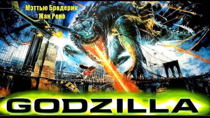 Годзилла (1998) ужасы, фантастика, боевик, триллер (HD-720p) Dub Мэттью Бродерик, Жан Рено, Мария Питилло, Хэнк Азария, Кевин Данн, Майкл Лернер