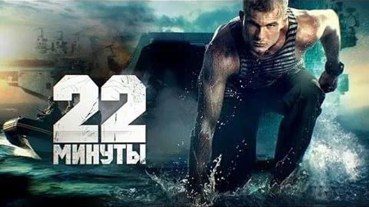 22 МИНУТЫ. Жанр - боевик, драма, криминал. (РЕЙТИНГ на КиноПоиске_ 6,2_10)