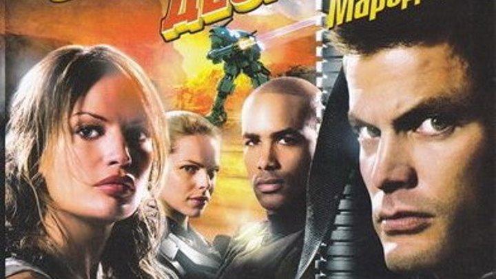 Звездный десант 3 Мародер Starship Troopers 3 Marauder (2008)