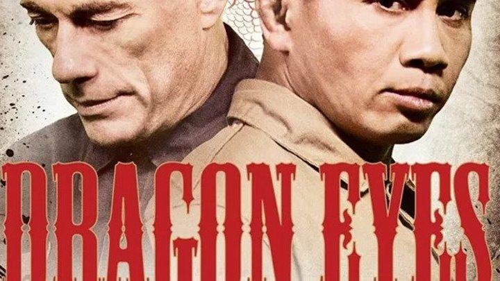 Очи дракона: 2012
