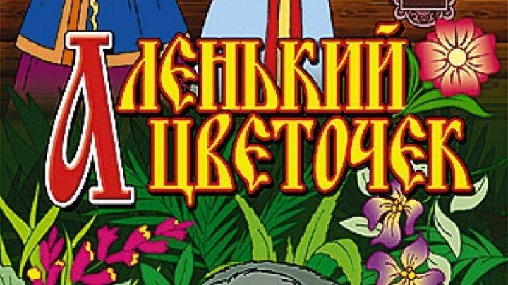 Аленький цветочек - (Семейный) 1952 г СССР