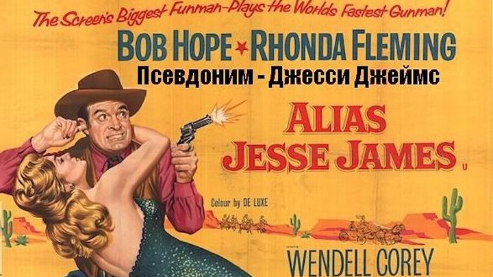 Псевдоним - Джесси Джеймс (1959) комедия, вестерн HDTVRip от Koenig P2 (НТВ+) Боб Хоуп, Ронда Флеминг, Уэнделл Кори, Глория Тэлботт, Джим Дэвис, Уилл Райт