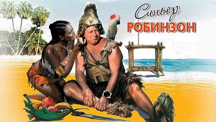 СИНЬОР РОБИНЗОН (1976) Комедия,Приключения