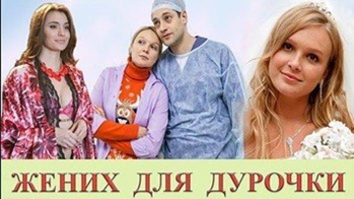 ЖЕНИХ ДЛЯ ДУРОЧКИ - Мелодрама 2017 - Все серии