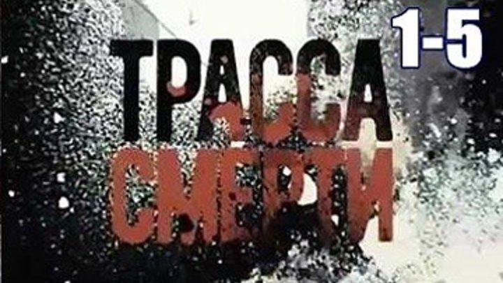ТРАССА СМЕРТИ - Криминал,драма 2017- 1.2.3.4.5 серии