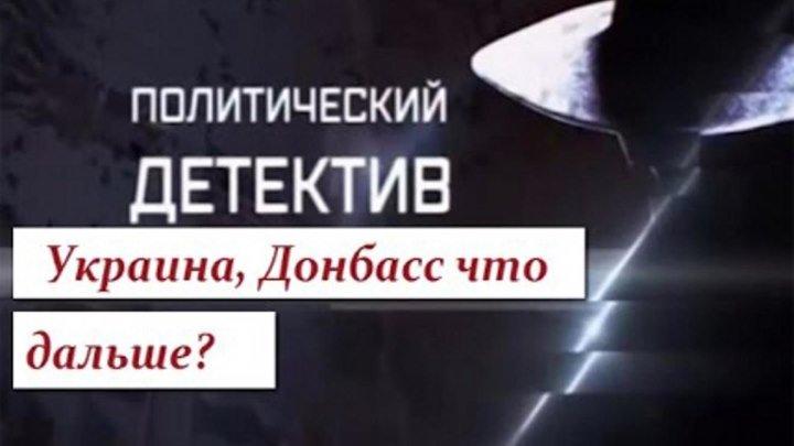 Политический детектив. Донбасс - что дальше.