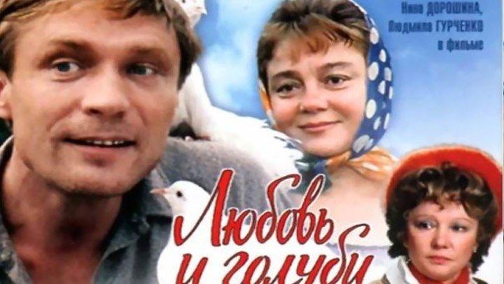 Любовь и голуби HD(1984) Комедия_Россия